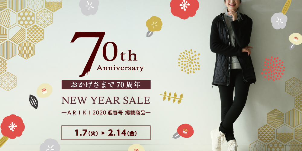 ARIKI 2020 迎春号NEW YEAR SALE掲載商品