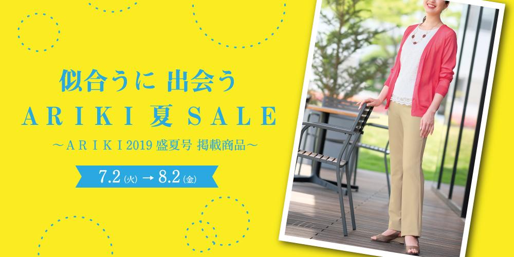 ARIKI 2019 盛夏号SUMMER SALE掲載商品
