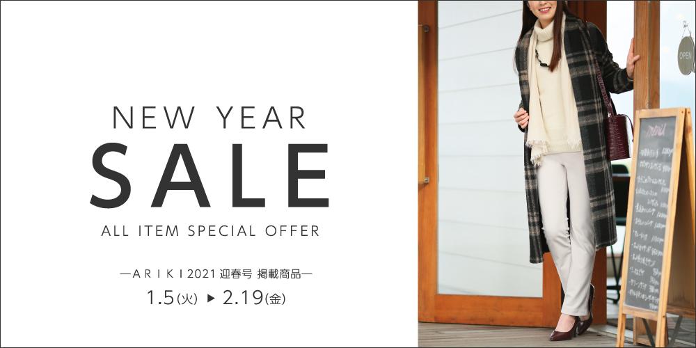 ARIKI 2021迎春号 NEW YEAR SALE掲載商品