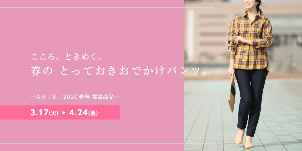 ARIKI 2020春号掲載商品