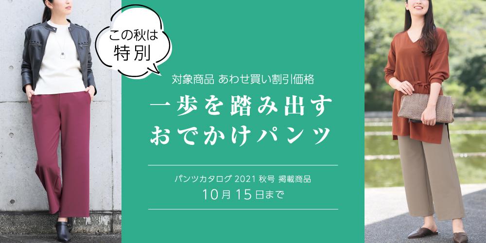 パンツカタログ2021秋号 掲載商品