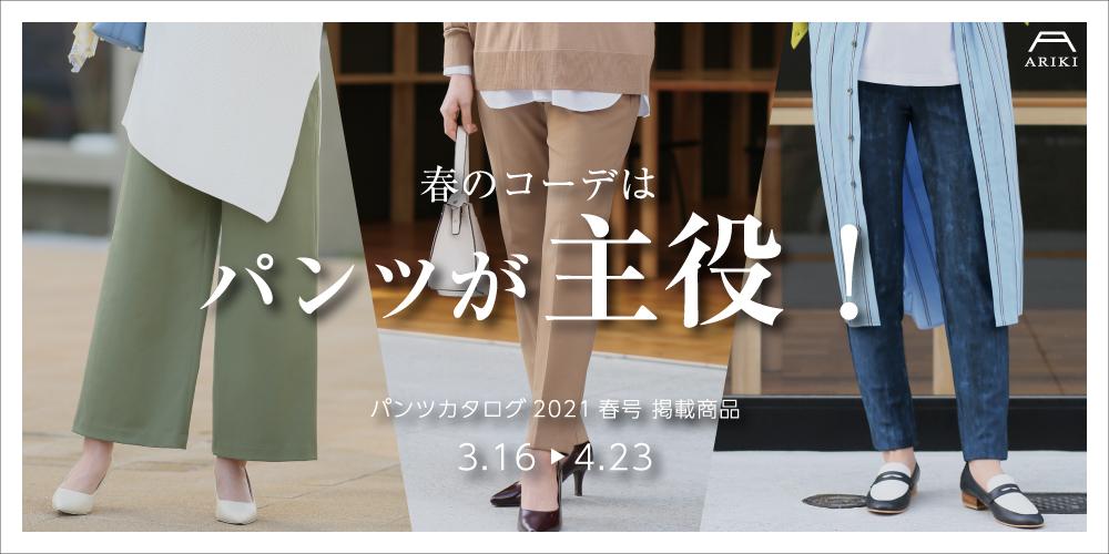 パンツカタログ2021春号 掲載商品
