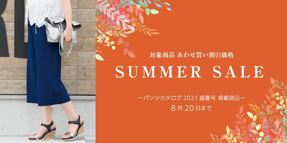 パンツカタログ2021盛夏号 掲載商品