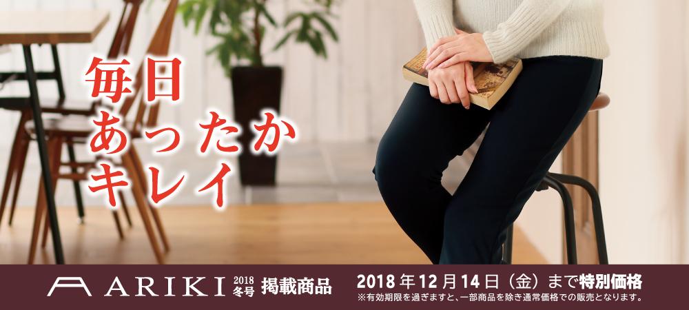 ARIKI 2018 冬号掲載商品