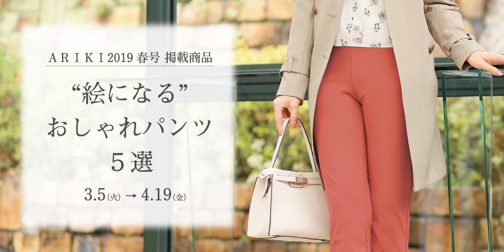 ARIKI 2019 春号掲載商品