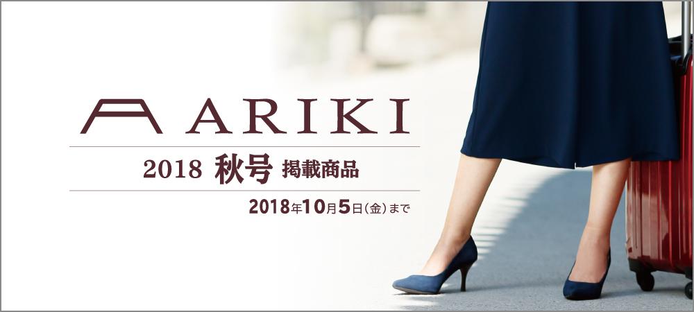 ARIKI 2018 秋号掲載商品