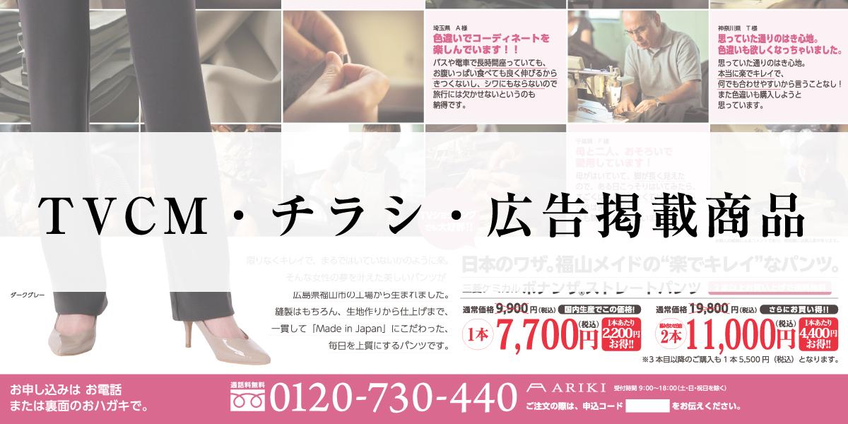 チラシ・広告掲載商品