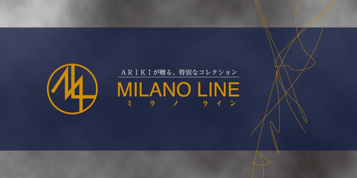 MILANO LINE<ミラノライン>